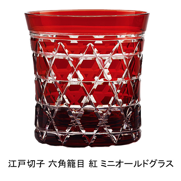 (焼酎 グラス タンブラー 切子 セット ロック)江戸切子 六角籠目 紅 ミニオールドグラス 内祝い 引き出物 結婚内祝い 引出物 引越し お返し お祝い ご挨拶
