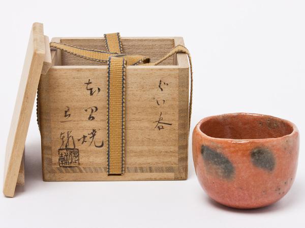 本間焼 池田退輔 作 赤楽ぐい呑 ikedataisuke-03お茶のふじい・藤井茶舗