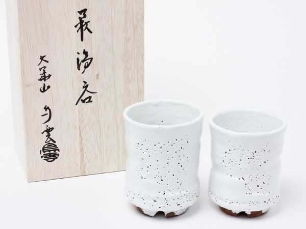 【送料無料】納富島雲 作 白萩 夫婦湯呑 un123お茶のふじい・藤井茶舗