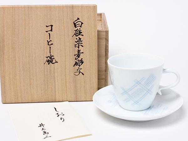 【送料無料】人間国宝 井上萬二 作 白磁染麦彫文 コーヒー碗 inouemanji-29お茶のふじい・藤井茶舗