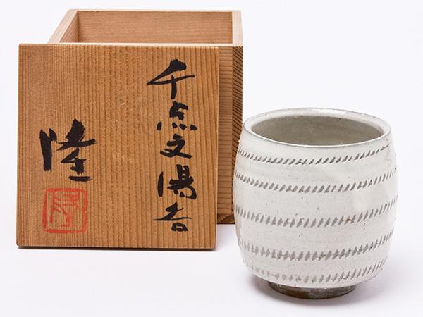 中里隆 作 千点文湯呑 信頼 nakasato-t-01お茶のふじい 藤井茶舗 期間限定送料無料