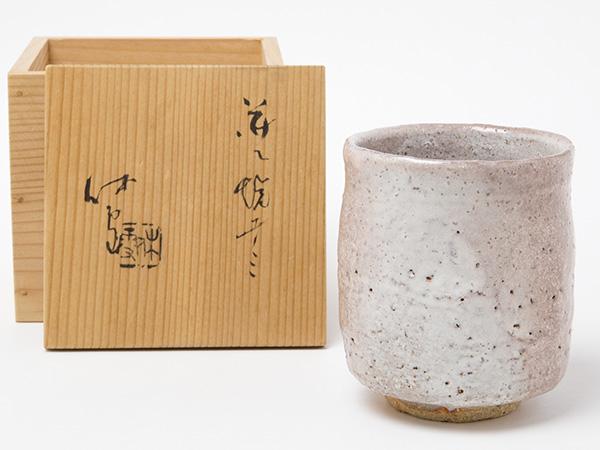 【送料無料】十一代三輪休雪(壽雪)作 萩焼湯呑お茶のふじい・藤井茶舗