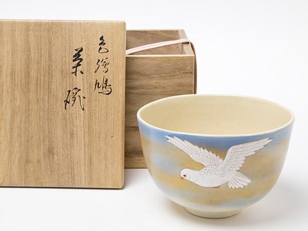 十六代永楽善五郎(即全)造 色絵鳩茶碗 お茶のふじい・藤井茶舗