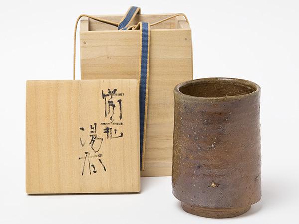 【送料無料】円山窯 金重まこと 備前湯呑 お茶のふじい・藤井茶舗