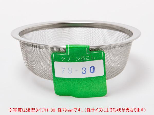 価格交渉OK送料無料 クリーン茶こし 浅型タイプH30-径79mm お茶のふじい 藤井茶舗 誕生日 お祝い