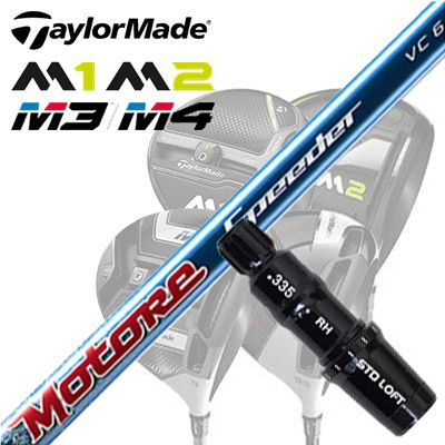 TarorMade M1/M2(2017)|M3/M4(2018)用スリーブ付シャフトFujikura Motere Speeder VC.1テーラーメイド M1/M2(2017年モデル)|M3/M4(2018年モデル)用スリーブ付シャフト フジクラ モトーレスピーダーVC.1