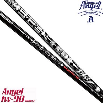 クライムオブエンジェルエンジェル FW シャフトCRIME OF ANGELANGEL fw-90 Shaft【標準グリップ・工賃込・往復送料無料】
