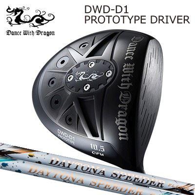 【カスタムモデル】Dance With Dragon DWD-D1 PROTOTYPE Driver DAYTONA Speeder ダンスウィズドラゴン DWD-D1 プロトタイプ ドライバー デイトナ スピーダー