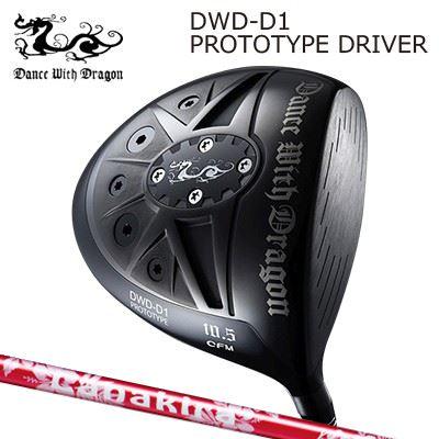 【カスタムモデル】Dance With Dragon DWD-D1 PROTOTYPE Driver Lanakira Pele ダンスウィズドラゴン DWD-D1 プロトタイプ ドライバー ラナキラ ペレ