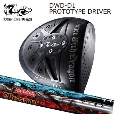 【カスタムモデル】Dance With Dragon DWD-D1 PROTOTYPE Driver TRPX T-SERIES ダンスウィズドラゴン DWD-D1 プロトタイプ ドライバー トリプルエックス Tシリーズ