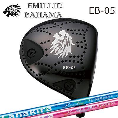 【カスタムモデル】EMILLID BAHAMA EB-05 DRIVER Lanakira Kanaloaエミリッドバハマ EB-05 ドライバー ラナキラ カナロア