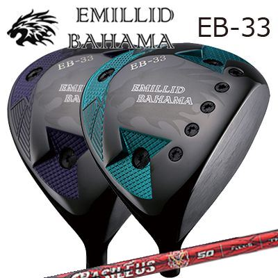 EMILLID BAHAMA EB-33 DRIVER BASILEUS β IIエミリッドバハマ EB-33 ドライバー バシレウス ベータ2