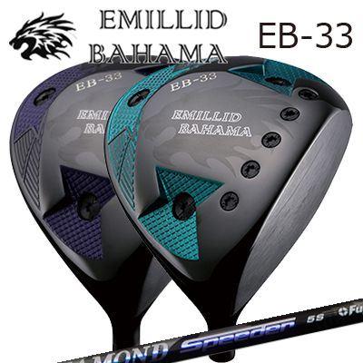 新品?正規品  EMILLID BAHAMA EB-33 DRIVER EB-33 DIAMOND EB-33 SPEEDERエミリッドバハマ EB-33 ドライバー ダイヤモンド DRIVER スピーダー, ウッディハウス:7f0d26e8 --- bellsrenovation.com