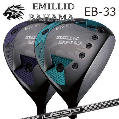 【カスタムモデル】EMILLID BAHAMA EB-33 DRIVER Loop Prortotype CLエミリッドバハマ EB-33 ドライバー ループ プロトタイプ CL