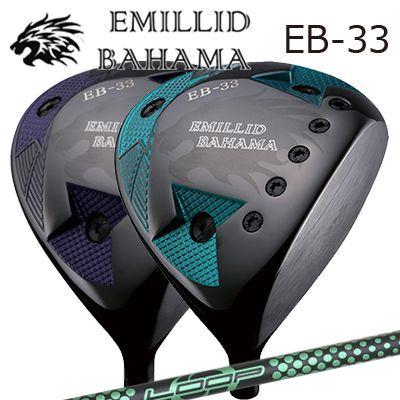 【カスタムモデル】EMILLID BAHAMA EB-33 DRIVER Loop Prortotype GKエミリッドバハマ EB-33 ドライバー ループ プロトタイプ GK