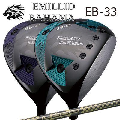 【カスタムモデル】EMILLID BAHAMA EB-33 DRIVER Loop Prortotype IPエミリッドバハマ EB-33 ドライバー ループ プロトタイプ IP