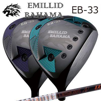 【カスタムモデル】EMILLID BAHAMA EB-33 DRIVER TOUR AD IZエミリッドバハマ EB-33 ドライバー ツアーAD IZ