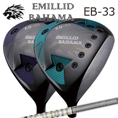 【カスタムモデル】EMILLID BAHAMA EB-33 DRIVER TOUR AD TPエミリッドバハマ EB-33 ドライバー ツアーAD TP