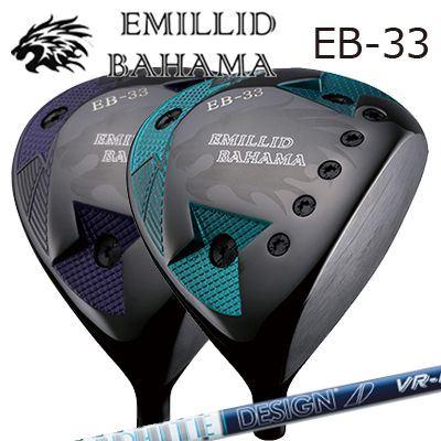 【カスタムモデル】EMILLID BAHAMA EB-33 DRIVER TOUR AD VRエミリッドバハマ EB-33 ドライバー ツアーAD VR