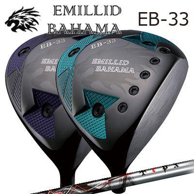 【カスタムモデル】EMILLID BAHAMA EB-33 DRIVER TRPX Featherエミリッドバハマ EB-33 ドライバー トリプルエックス フェザー
