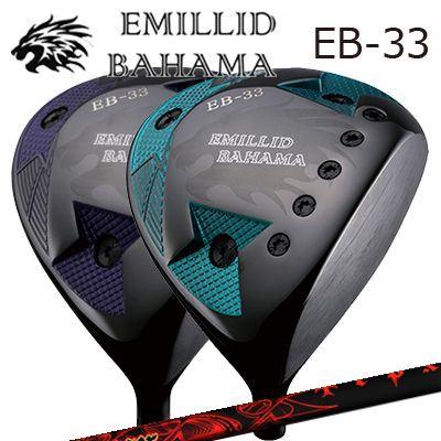 【カスタムモデル】EMILLID BAHAMA EB-33 DRIVER TRPX Messengerエミリッドバハマ EB-33 ドライバー トリプルエックス メッセンジャー