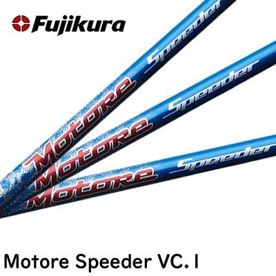 FUJIKURA Motore Speeder VC.1 wood shaftフジクラ モトーレ スピーダー VC.1 ウッドシャフト【リシャフト・工賃込・往復送料無料】