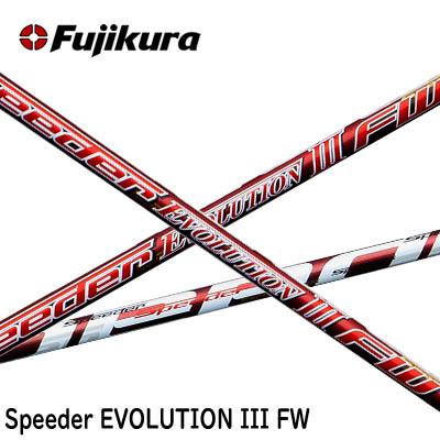 エボリューション3 FW【リシャフト・工賃込・往復送料無料】Fujikura Speeder EVOLUTION3 fwフジクラ スピーダー