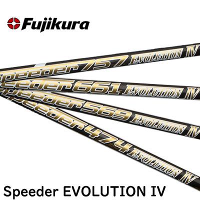 【限定セール!】 Fujikura Speeder Evolution スピーダー 4フジクラ Fujikura スピーダー エボリューション4 4フジクラ シリーズ【リシャフト・工賃込・往復送料無料】, アクセサリー ウインドミル:5695ef4f --- clftranspo.dominiotemporario.com