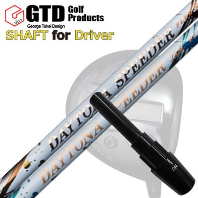 GTD GT455/GT455Plus/Code K Driver 純正スリーブ付シャフト DAYTONA SpeederGTD GT455/GT455プラス/コードKドライバー用純正スリーブ付カスタムシャフト デイトナ スピーダー