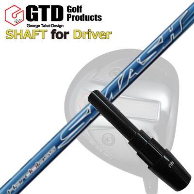 GTD Driver 純正スリーブ付シャフト Hardolass SMASHGTDドライバー用純正スリーブ付カスタムシャフト ハドラススマッシュ