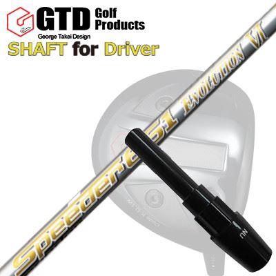 GTD GT455/GT455Plus/Code K Driver 純正スリーブ付シャフト SPEEDER EVOLUTION 6GTD GT455/GT455プラス/コードKドライバー用純正スリーブ付カスタムシャフト スピーダー エボリューション 6