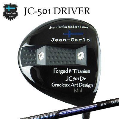 経典ブランド 【カスタムクラブ】Jean-Calro JC501 DRIVER JC501 DIAMOND DRIVER SPEEDERジャン カルロ JC501 ドライバー ドライバー ダイヤモンド スピーダー, 印刷通販のピコット:ca21f1c1 --- construart30.dominiotemporario.com
