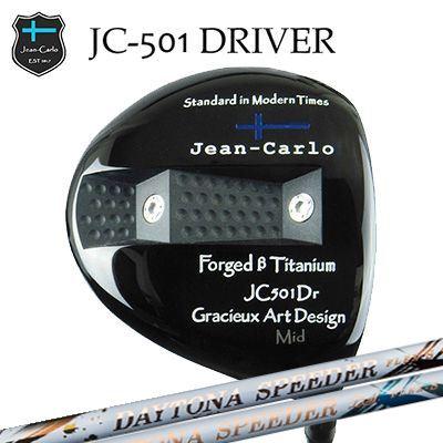 【カスタムクラブ】Jean-Calro JC501 DRIVER DAYTONA Speeder / DAYTONA Speeder LSジャン カルロ JC501 ドライバー デイトナ スピーダー / デイトナ スピーダー LS