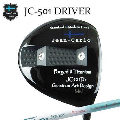 【カスタムクラブ】Jean-Calro JC501 DRIVER Fire Express Premium Version W-47ジャン カルロ JC501 ドライバー ファイアーエクスプレス プレミアムバージョン W-47