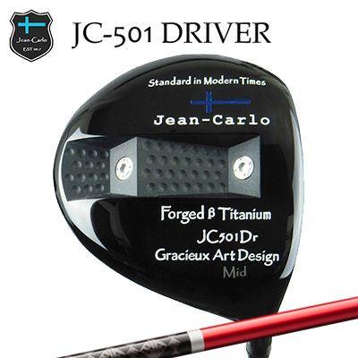 【カスタムクラブ】Jean-Calro JC501 DRIVER WAXCCNE CONPO GR-230 UTジャン カルロ JC501 ドライバー ワクチンコンポ GR-230 ユーティリティ