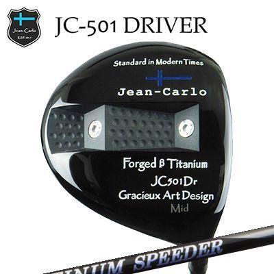 【カスタムクラブ】Jean-Calro JC501 DRIVER PLATINUM SPEEDERジャン カルロ JC501 ドライバー プラチナ スピーダー