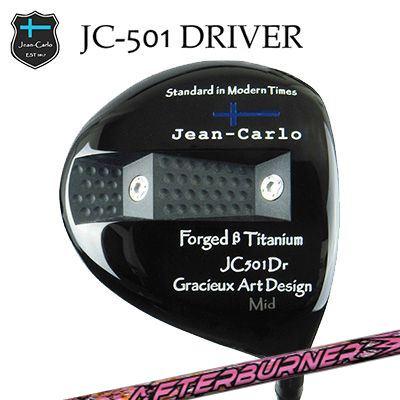 【カスタムクラブ】Jean-Calro JC501 DRIVER TRPX AB501ジャン カルロ JC501 ドライバー トリプルエックス アフターバーナー AB501