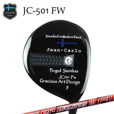 【カスタムクラブ】Jean-Calro JC501 FW SPEEDER EVOLUTION 3 FWジャン カルロ JC501 フェアウェイウッド スピーダー エボリューション 3 FW