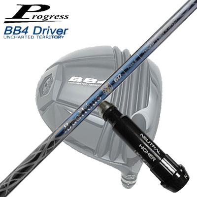 Progress BB4 Driver用純正スリーブ付シャフトBasileus Spada2プログレス BB4ドライバー用純正スリーブ付シャフトバシレウス スパーダ ツー
