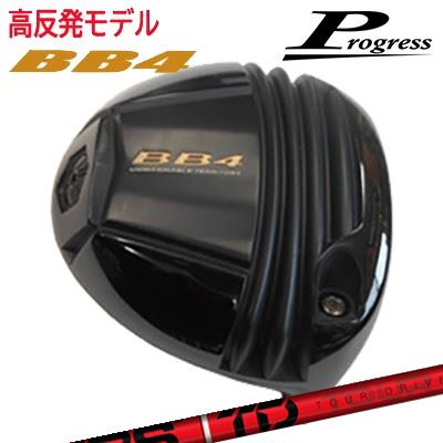 【カスタムクラブ】Progress BB4 Hi-Core Driver KBS TDプログレス BB4 ドライバー KBS ツアードリブン