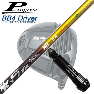 Progress BB4 Driver用純正スリーブ付シャフトFire Express HRプログレス BB4ドライバー用純正スリーブ付シャフトファイアーエクスプレス HR