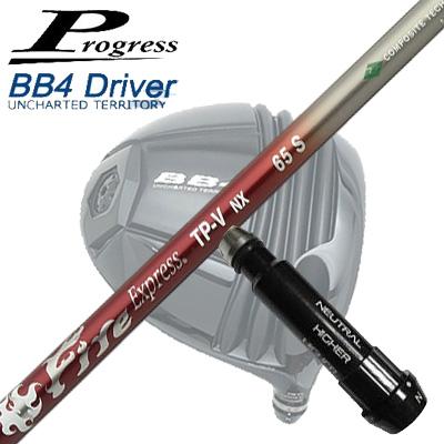 Progress BB4 Driver用純正スリーブ付シャフトFire Express TP-V NXプログレス BB4ドライバー用純正スリーブ付シャフトファイアーエクスプレス TP-V NX