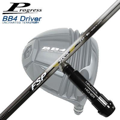 Progress BB4 Driver用純正スリーブ付シャフトFSP MX-5プログレス BB4ドライバー用純正スリーブ付シャフトSFP MX-5スリーブ付シャフトのみの商品です。