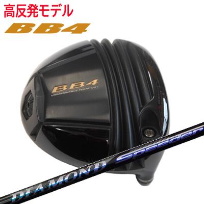 【カスタムモデル】プログレス BB4 高反発 ドライバーシャフト:フジクラ ダイヤモンド スピーダー