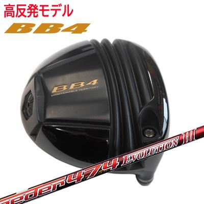 【カスタムモデル】プログレス BB4 高反発 ドライバーシャフト:フジクラ スピーダーエボリューション3