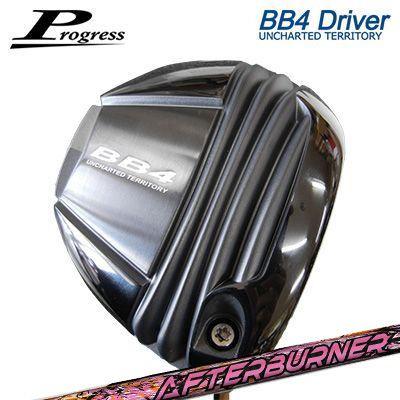 【カスタムモデル】プログレス BB4 ドライバーシャフト:TRPX アフターバーナー AB501