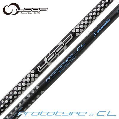シンカグラファイト ループ プロトタイプ CLsyncagraphite LOOP prototype CL【リシャフト・工賃込・往復送料無料】シャフト単体の販売は行っていません。