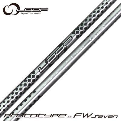 シンカグラファイト ループ プロトタイプ FW sevensyncagraphite LOOP prototype FW seven【リシャフト・工賃込・往復送料無料】シャフト単体の販売は行っていません。