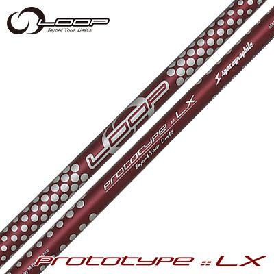 シンカグラファイト ループ プロトタイプ LXsyncagraphite LOOP prototype LX【リシャフト・工賃込・往復送料無料】シャフト単体の販売は行っていません。