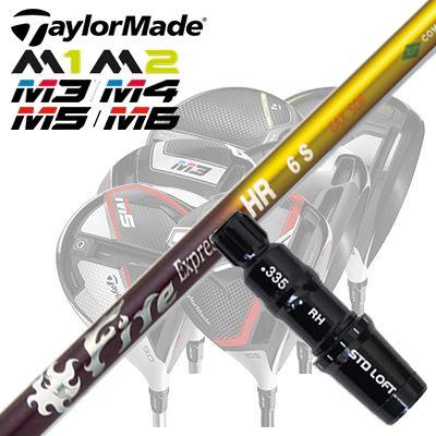 TaylorMade M1/M2M3/M4/M5/M6用スリーブ付シャフト Fire Express HRテーラーメイド M1/M2M3/M4/M5/M6用スリーブ付シャフト ファイアーエクスプレス HR